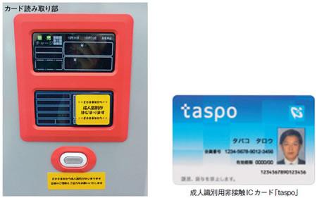 taspo-card1.jpg